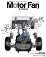 MotorFan illusrated vol.1