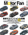 MotorFan illusrated vol.3
