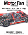 MotorFan illusrated vol.4