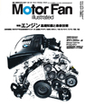 MotorFan illusrated vol.5