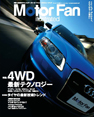 MotorFan illusrated vol.6