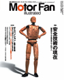 MotorFan illusrated vol.7