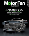 MotorFan illusrated vol.8