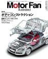MotorFan illusrated vol.10