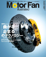 MotorFan illusrated vol.11