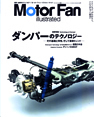 MotorFan illusrated vol.12