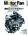 MotorFan illusrated vol.13
