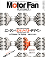 MotorFan illusrated vol.14