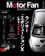 MotorFan illusrated vol.17