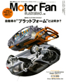 MotorFan illusrated vol.18