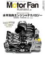 MotorFan illusrated vol.20