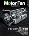 MotorFan illusrated vol.21