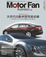 MotorFan illusrated vol.22