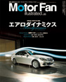 MotorFan illusrated vol.23