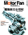 MotorFan illusrated vol.24