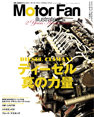 MotorFan illusrated vol.25