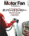 MotorFan illusrated vol.26