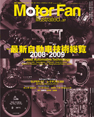MotorFan illusrated vol.27