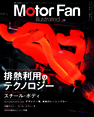 MotorFan illusrated vol.28
