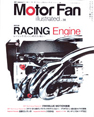 MotorFan illusrated vol.30