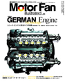 MotorFan illusrated vol.31