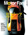 MotorFan illusrated vol.32