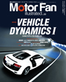 MotorFan illusrated vol.33