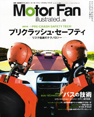 MotorFan illusrated vol.35