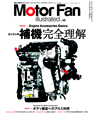 MotorFan illusrated vol.36