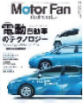 MotorFan illusrated vol.37