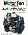 MotorFan illusrated vol.38