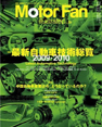 MotorFan illusrated vol.39