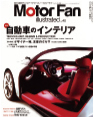 MotorFan illusrated vol.40