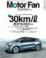 MotorFan illusrated vol.41