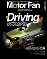 MotorFan illusrated vol.42