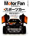 MotorFan illusrated vol.43
