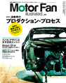 MotorFan illusrated vol.44