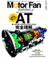 MotorFan illusrated vol.47
