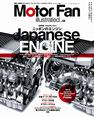 MotorFan illusrated vol.48