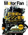 MotorFan illusrated vol.51