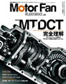 MotorFan illusrated vol.52
