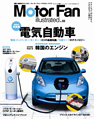 MotorFan illusrated vol.55