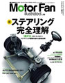 MotorFan illusrated vol.56