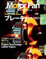 MotorFan illusrated vol.57