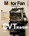 MotorFan illusrated vol.59
