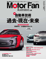 MotorFan illusrated vol.60