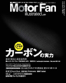MotorFan illusrated vol.61