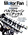 MotorFan illusrated vol.62