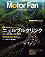 MotorFan illusrated vol.63