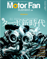 MotorFan illusrated vol.64